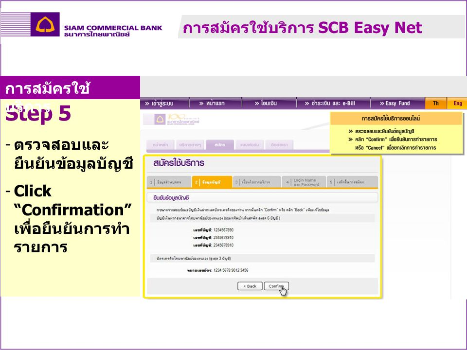 Step 5 การสมัครใช้บริการ SCB Easy Net การสมัครใช้บริการ