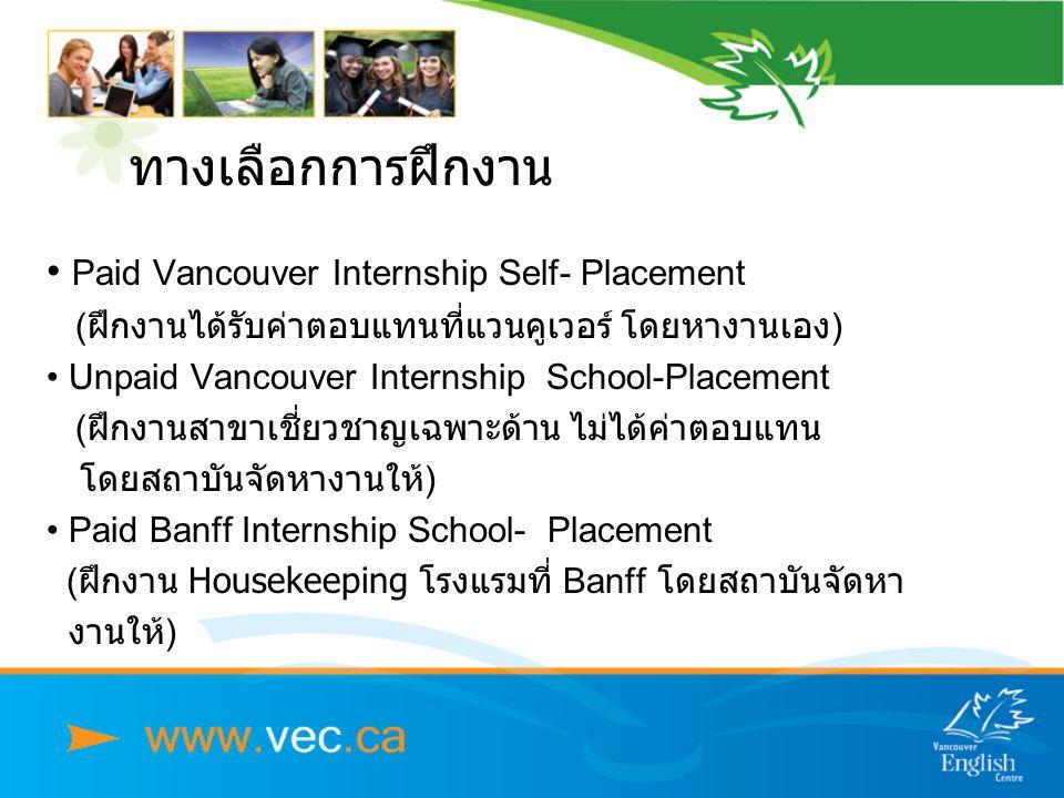 ทางเลือกการฝึกงาน Paid Vancouver Internship Self- Placement