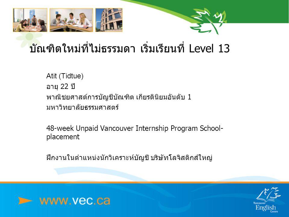 บัณฑิตใหม่ที่ไม่ธรรมดา เริ่มเรียนที่ Level 13