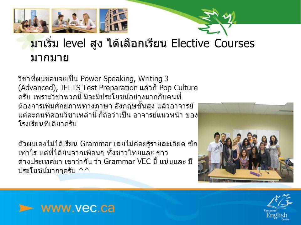 มาเริ่ม level สูง ได้เลือกเรียน Elective Courses มากมาย