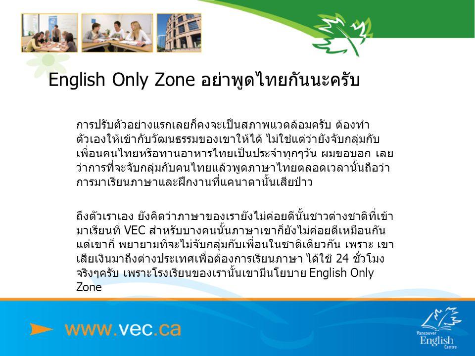 English Only Zone อย่าพูดไทยกันนะึครับ