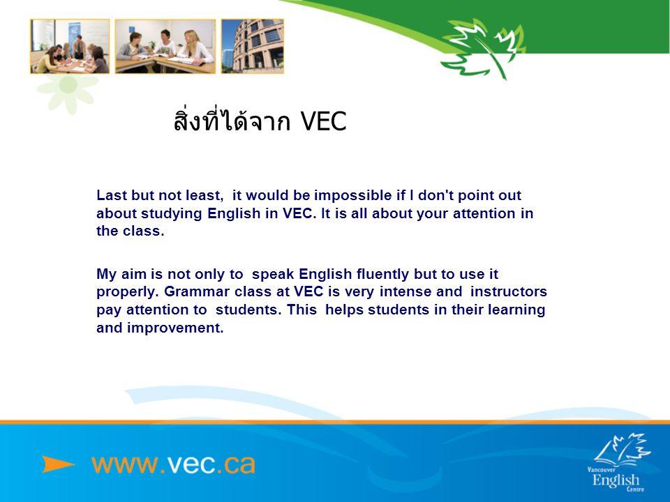 สิ่งที่ได้จาก VEC