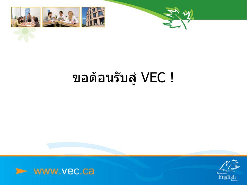 ขอต้อนรับสู่ VEC !