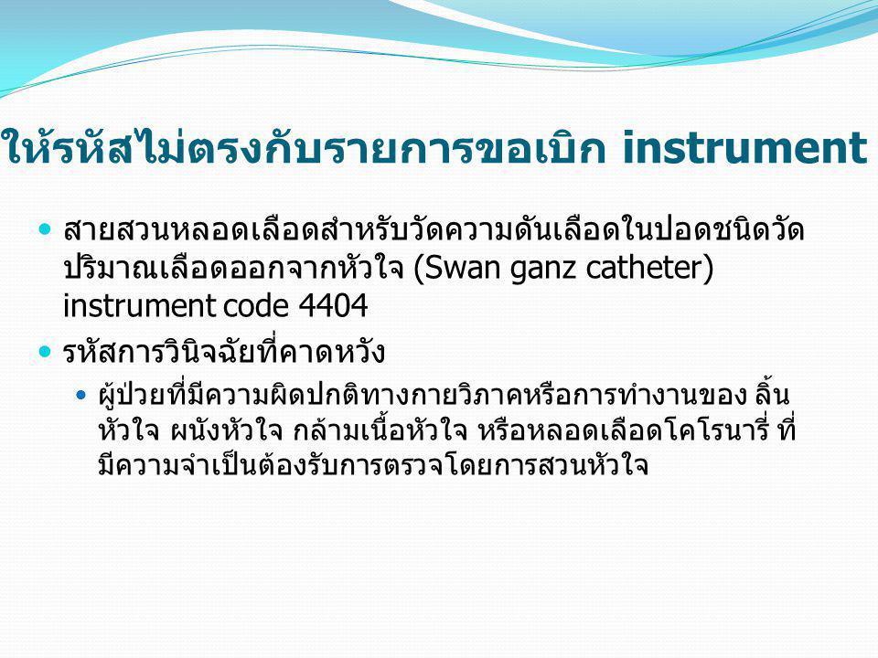 ให้รหัสไม่ตรงกับรายการขอเบิก instrument