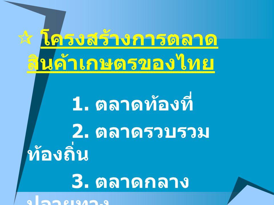  โครงสร้างการตลาดสินค้าเกษตรของไทย