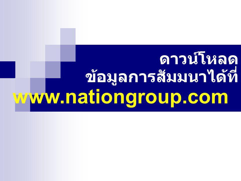 ดาวน์โหลด ข้อมูลการสัมมนาได้ที่ www.nationgroup.com