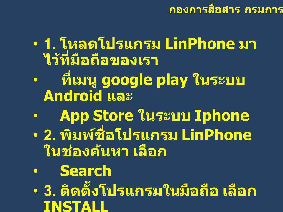 1. โหลดโปรแกรม LinPhone มาไว้ที่มือถือของเรา