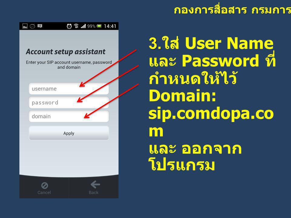 3.ใส่ User Name และ Password ที่กำหนดให้ไว้ Domain: sip.comdopa.com
