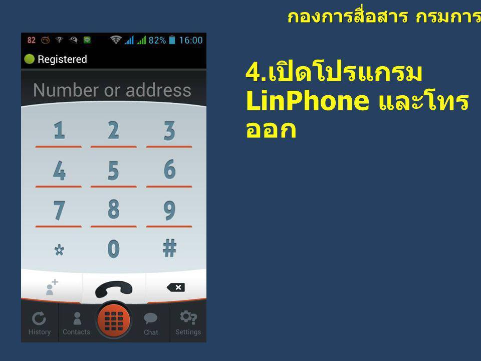 4.เปิดโปรแกรม LinPhone และโทรออก