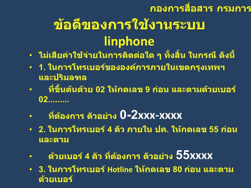 ข้อดีของการใช้งานระบบ linphone