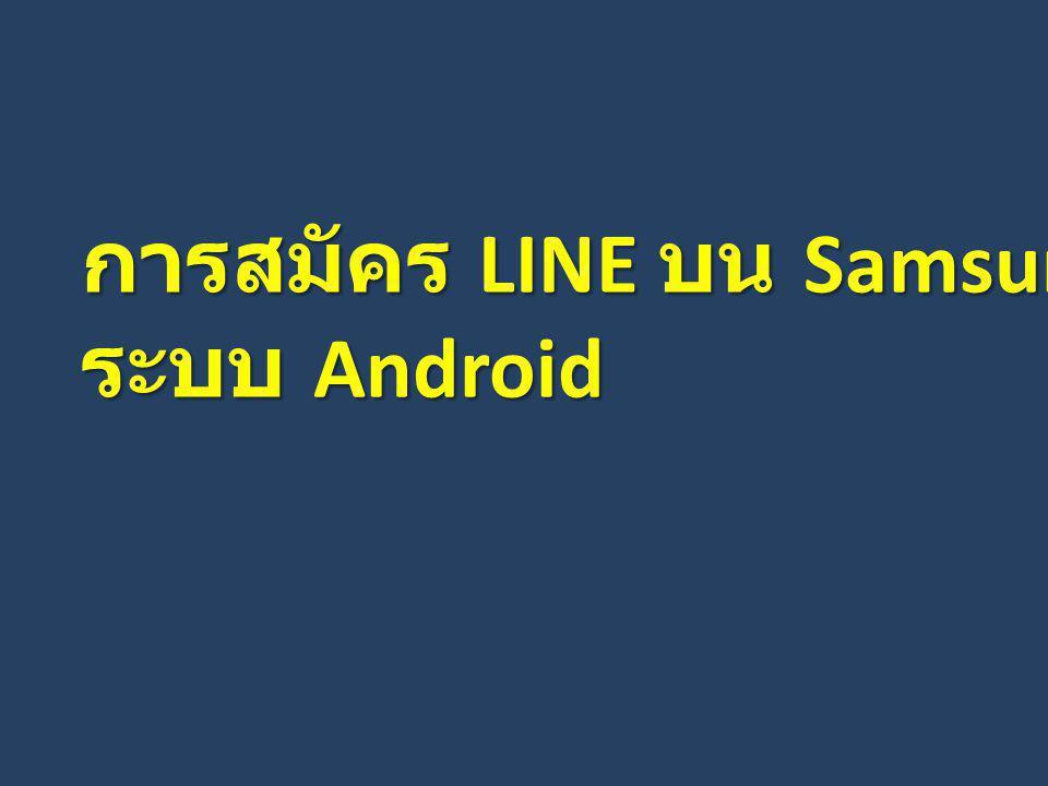 การสมัคร LINE บน Samsung