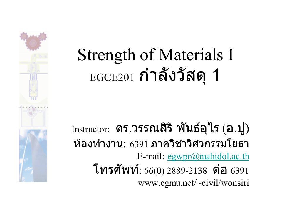 Strength of Materials I EGCE201 กำลังวัสดุ 1