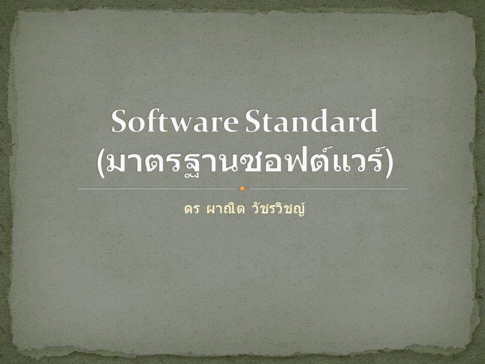 Software Standard (มาตรฐานซอฟต์แวร์)
