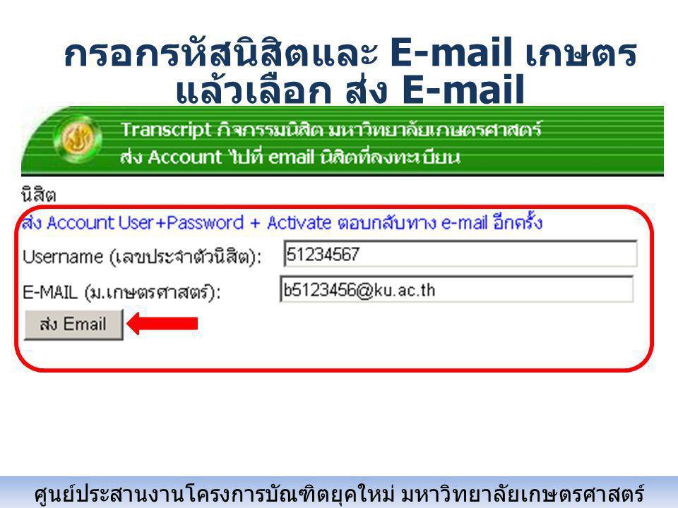 กรอกรหัสนิสิตและ E-mail เกษตร