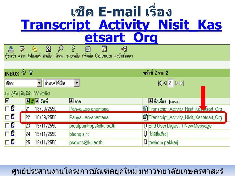 เช็ค E-mail เรื่อง Transcript_Activity_Nisit_Kasetsart_Org