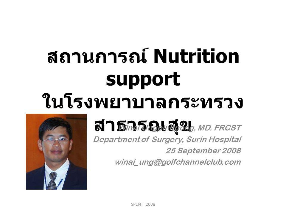สถานการณ์ Nutrition support ในโรงพยาบาลกระทรวงสาธารณสุข