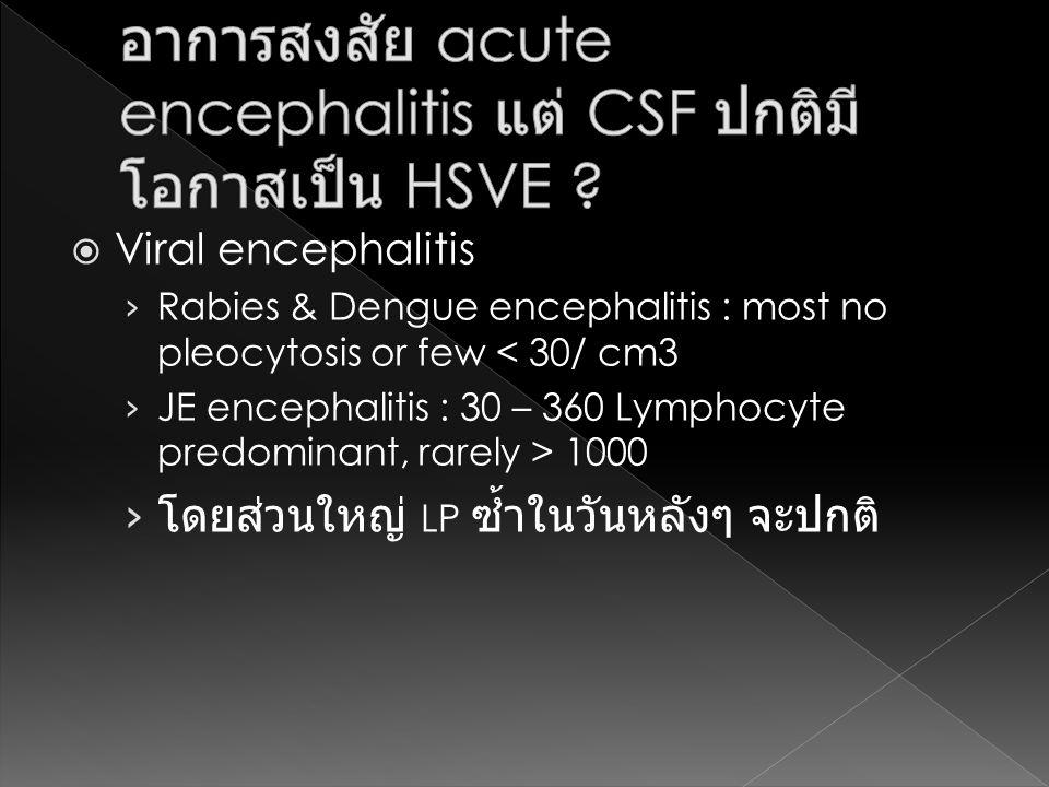 อาการสงสัย acute encephalitis แต่ CSF ปกติมี โอกาสเป็น HSVE