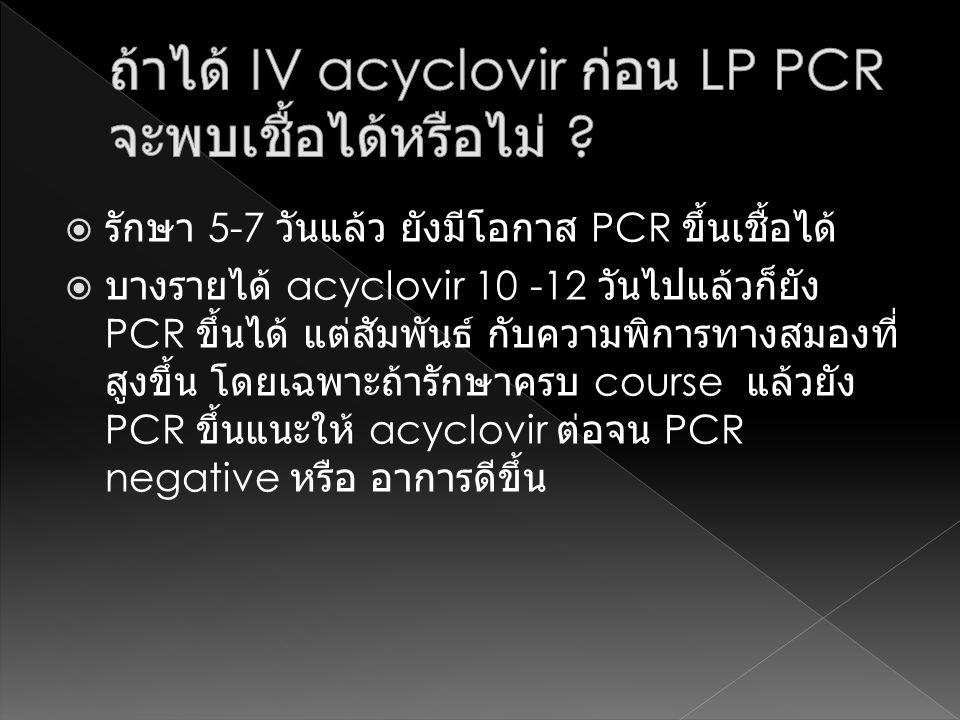 ถ้าได้ IV acyclovir ก่อน LP PCR จะพบเชื้อได้หรือไม่