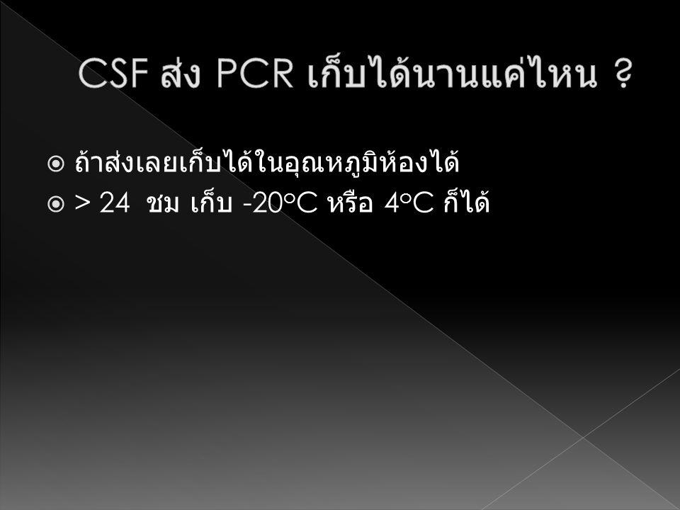 CSF ส่ง PCR เก็บได้นานแค่ไหน