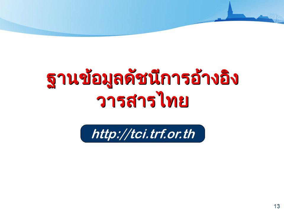 ฐานข้อมูลดัชนีการอ้างอิง วารสารไทย