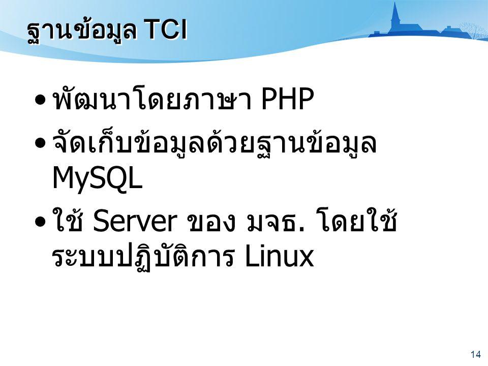 จัดเก็บข้อมูลด้วยฐานข้อมูล MySQL