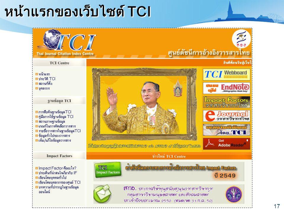 หน้าแรกของเว็บไซต์ TCI
