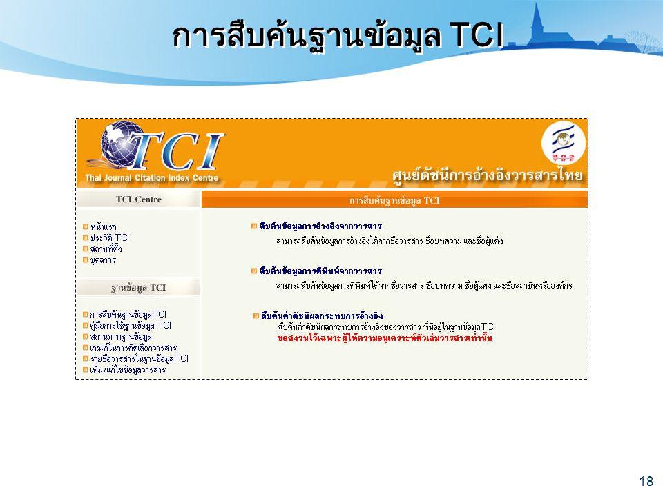 การสืบค้นฐานข้อมูล TCI
