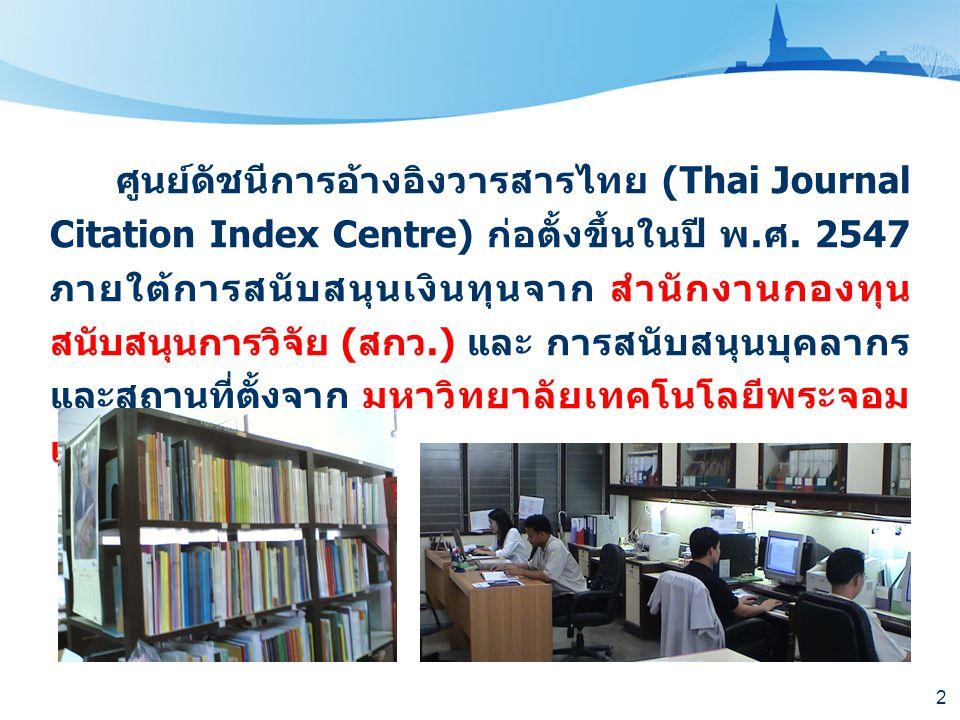 ศูนย์ดัชนีการอ้างอิงวารสารไทย (Thai Journal Citation Index Centre) ก่อตั้งขึ้นในปี พ.ศ.
