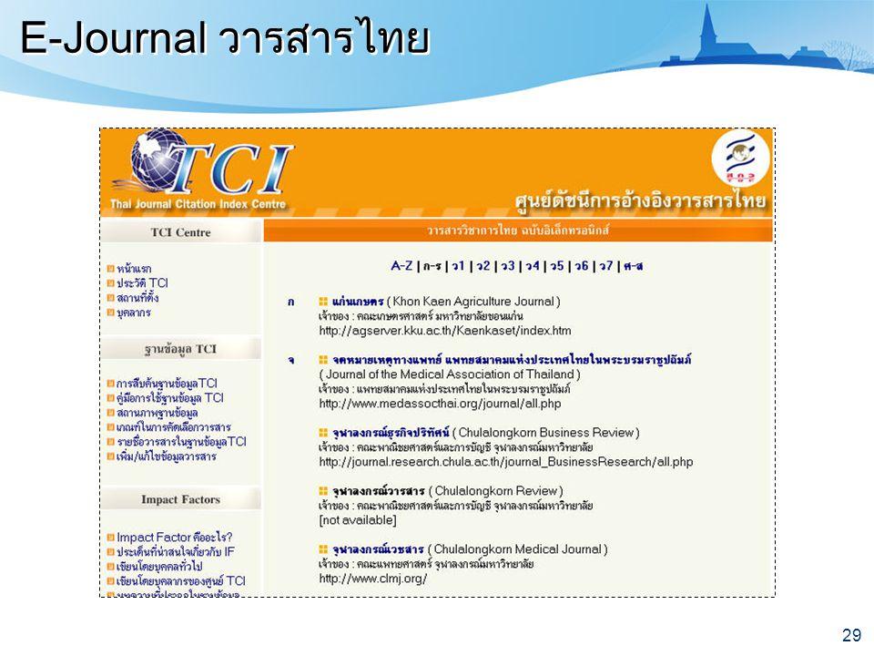 E-Journal วารสารไทย