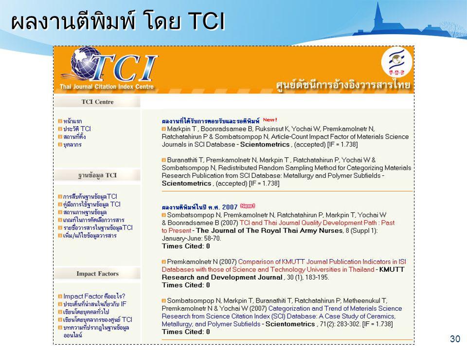 ผลงานตีพิมพ์ โดย TCI