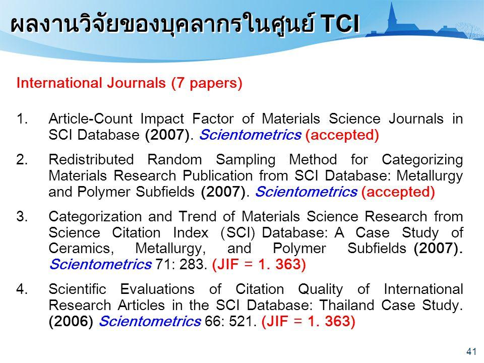 ผลงานวิจัยของบุคลากรในศูนย์ TCI