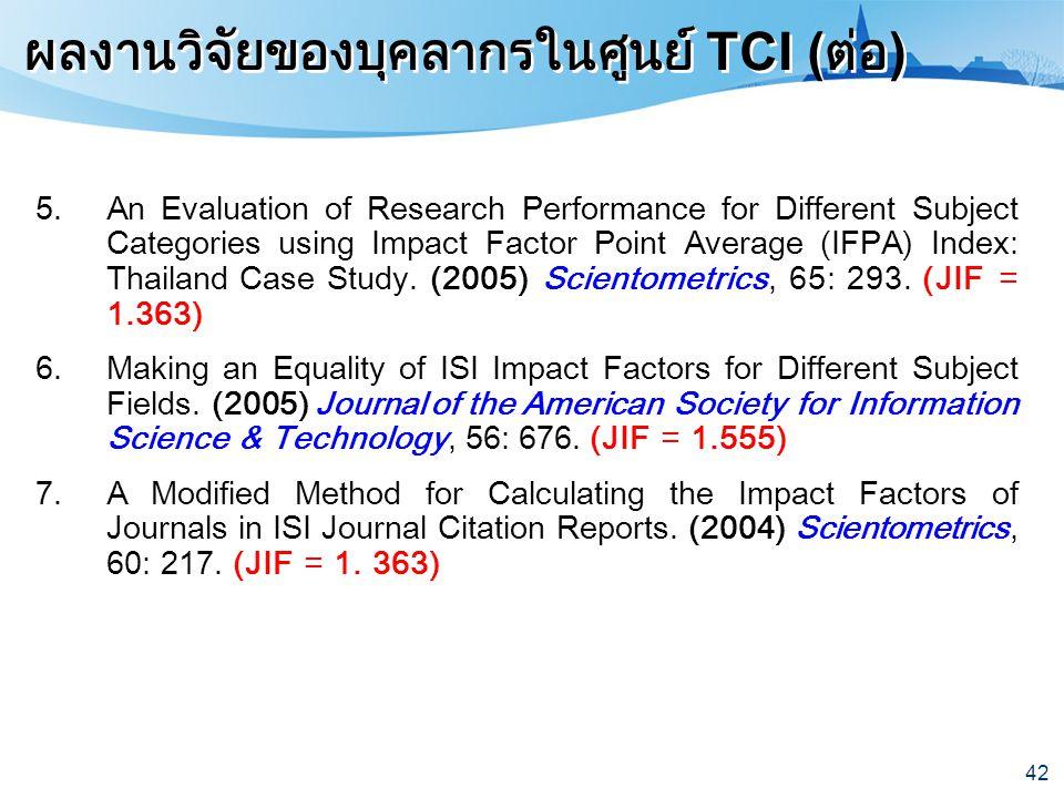ผลงานวิจัยของบุคลากรในศูนย์ TCI (ต่อ)