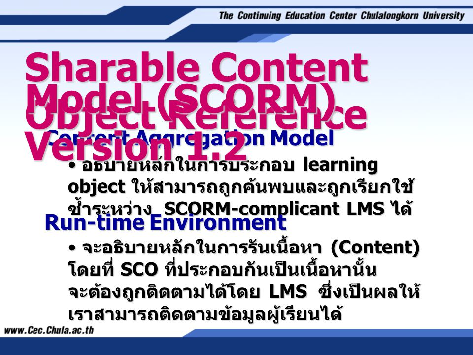 Sharable Content Object Reference Model (SCORM) Version 1.2