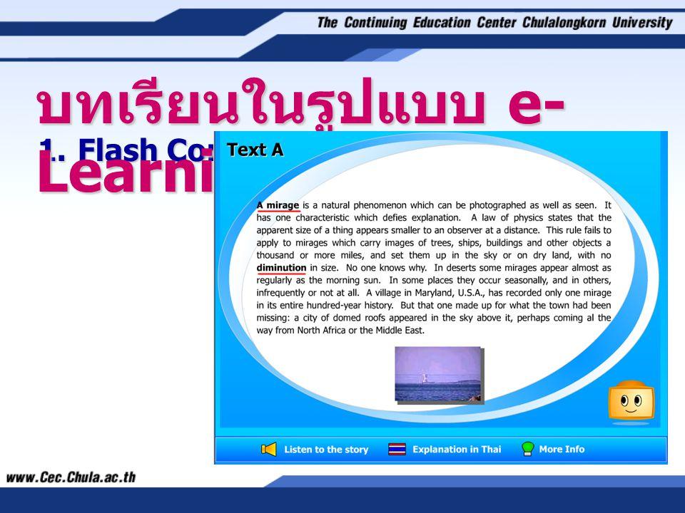 บทเรียนในรูปแบบ e-Learning (cont.)