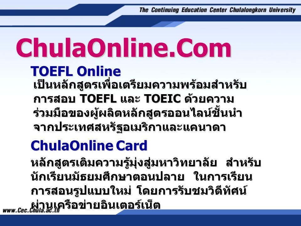ChulaOnline.Com TOEFL Online ChulaOnline Card