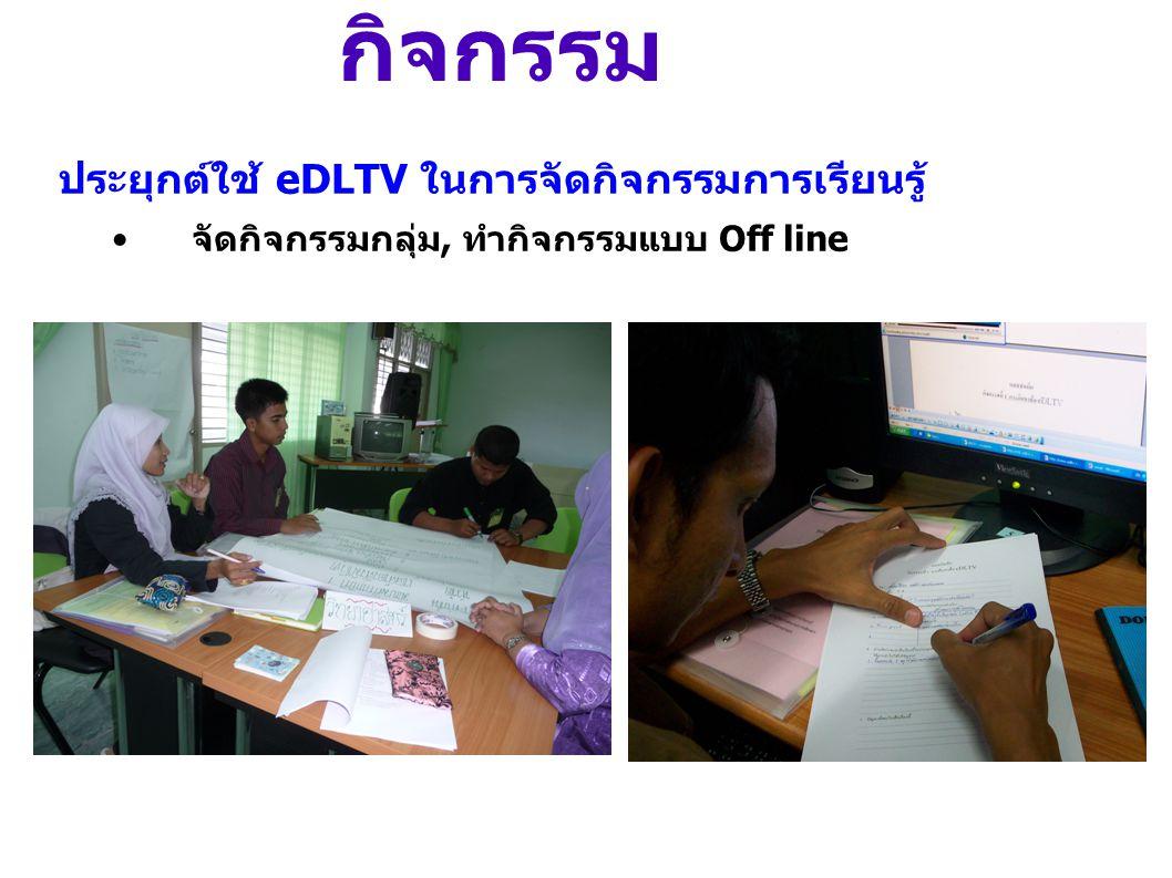กิจกรรม ประยุกต์ใช้ eDLTV ในการจัดกิจกรรมการเรียนรู้