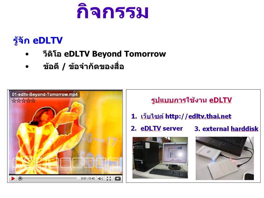 กิจกรรม รู้จัก eDLTV วีดิโอ eDLTV Beyond Tomorrow