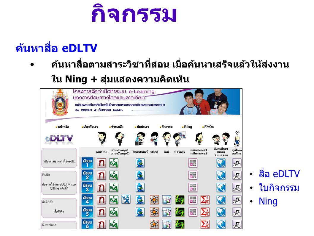 กิจกรรม ค้นหาสื่อ eDLTV