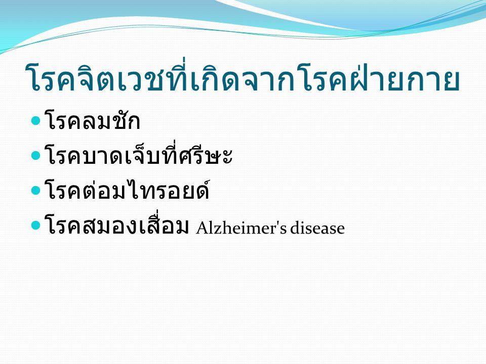 โรคจิตเวชที่เกิดจากโรคฝ่ายกาย
