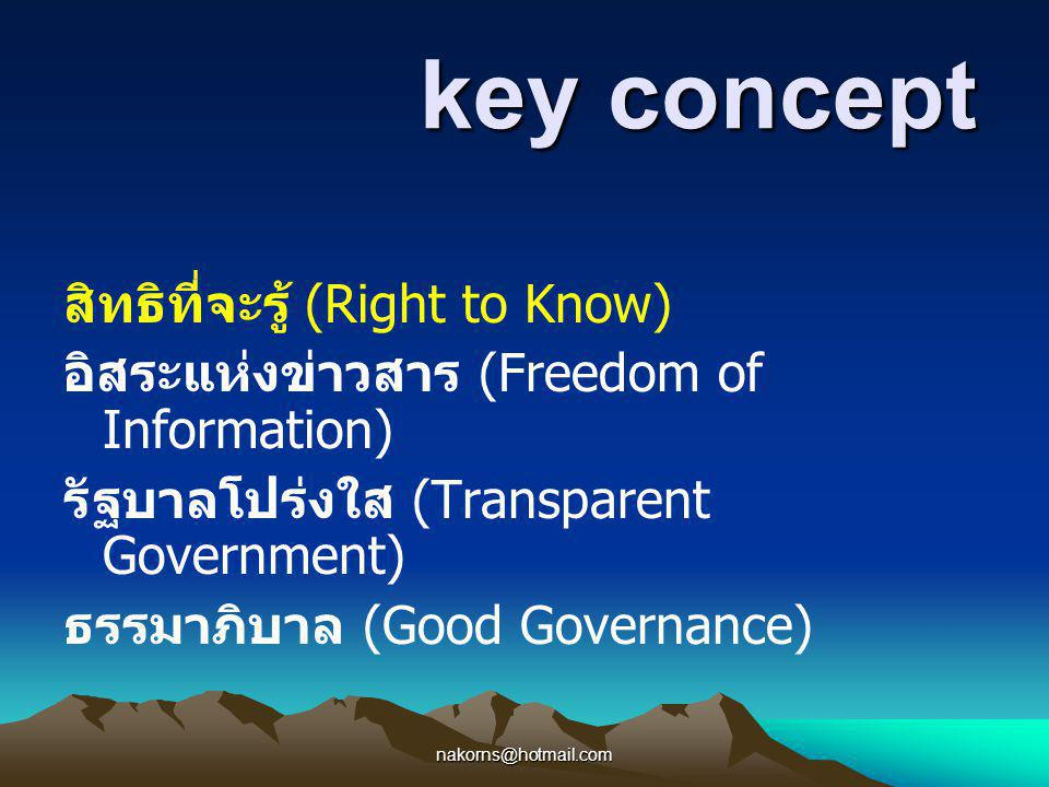 key concept สิทธิที่จะรู้ (Right to Know)