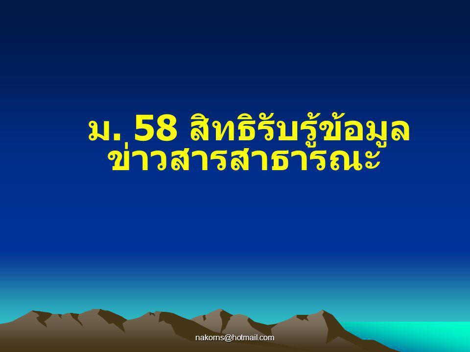 ม. 58 สิทธิรับรู้ข้อมูลข่าวสารสาธารณะ