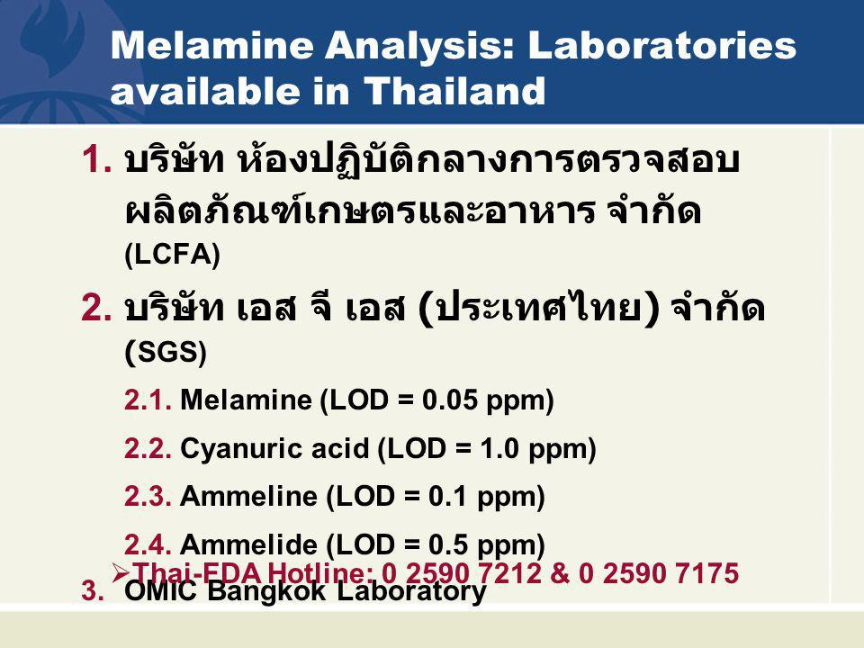 Melamine Analysis: Laboratories available in Thailand