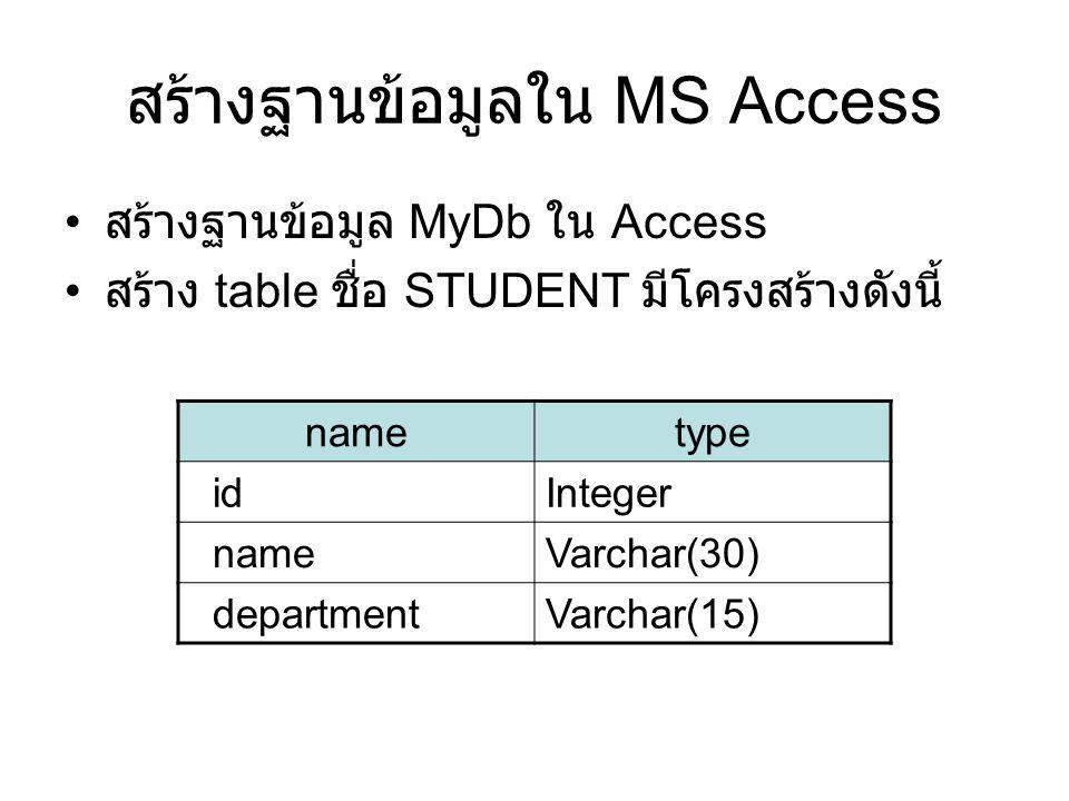 สร้างฐานข้อมูลใน MS Access