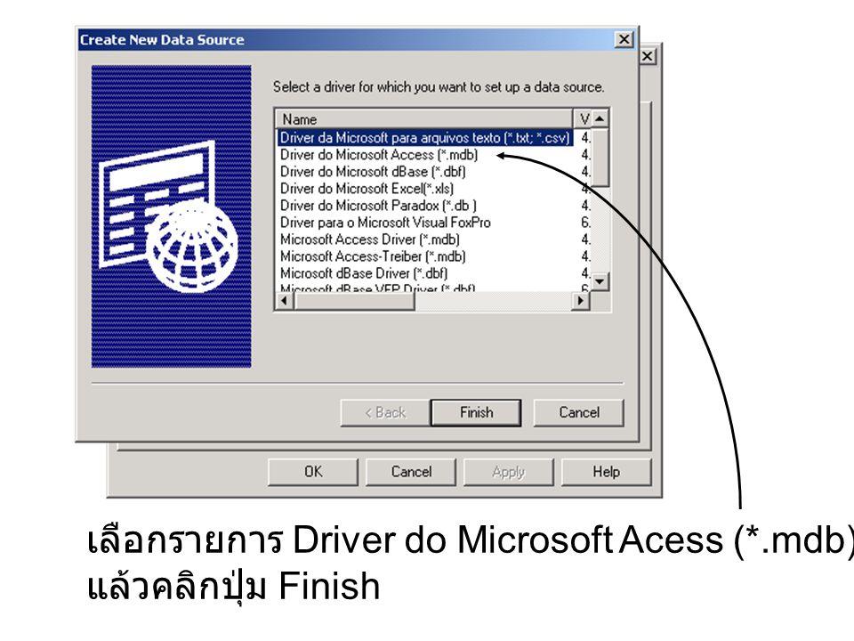 เลือกรายการ Driver do Microsoft Acess (*.mdb)