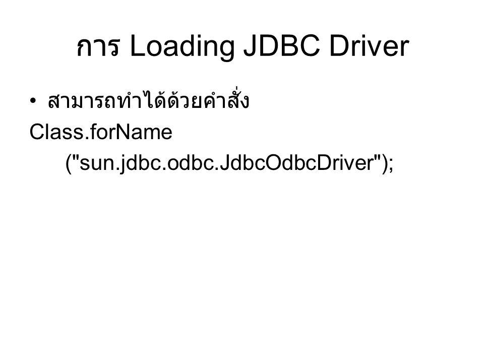 การ Loading JDBC Driver