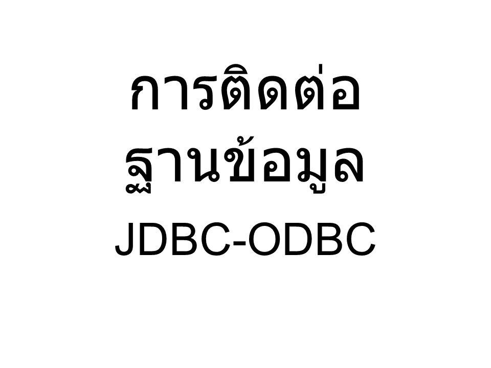 การติดต่อฐานข้อมูล JDBC-ODBC