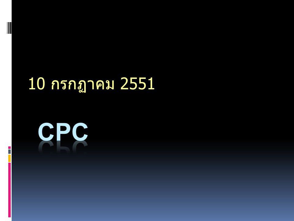 10 กรกฏาคม 2551 CPC