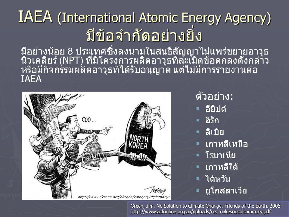 IAEA (International Atomic Energy Agency) มีข้อจำกัดอย่างยิ่ง