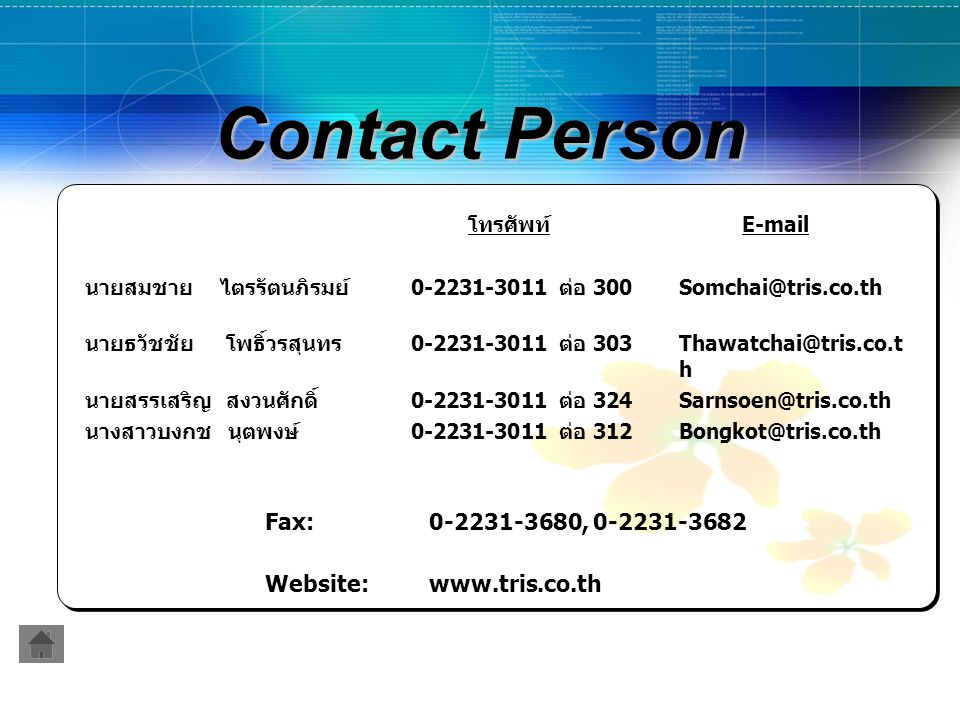Contact Person Fax: 0-2231-3680, 0-2231-3682 Website: www.tris.co.th