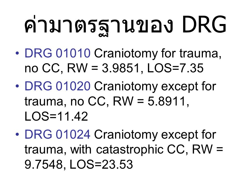 ค่ามาตรฐานของ DRG DRG 01010 Craniotomy for trauma, no CC, RW = 3.9851, LOS=7.35.